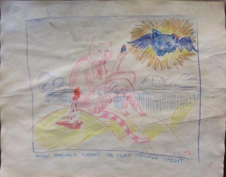 Sketch for Wounded Kitty's Going, Doggy's Ear He's Gnawing, 1989 - Valeria Trubina