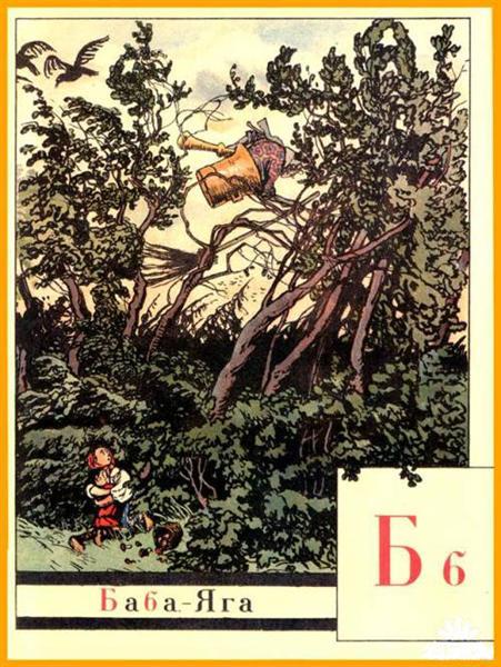 Letter «B», 1904 - Alexandre Benois