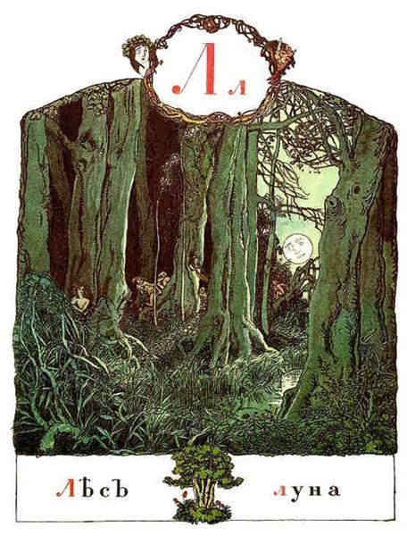 Letter «L», 1904 - Alexandre Benois