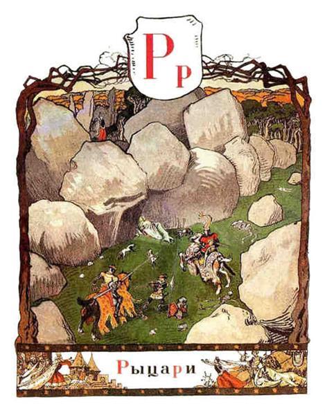 Letter «R», 1904 - Alexandre Benois