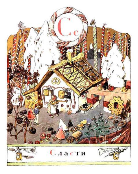 Letter «S», 1904 - Alexandre Benois