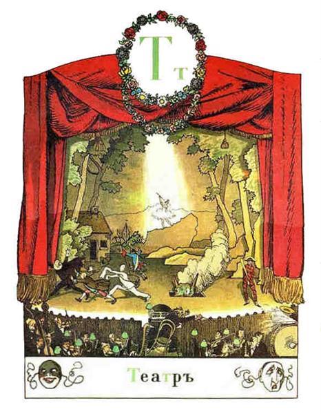 Letter «T», 1904 - Alexandre Benois