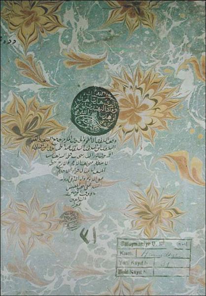 Ebru - Hatip Mehmed Efendi