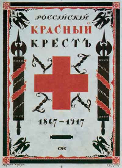 Cover for the book 'The Russian Red Cross. 1867-1917. ', 1917 - Heorhiy Narbut