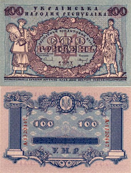 Design of hundred hryvnias bill, 1918 - Георгий Нарбут