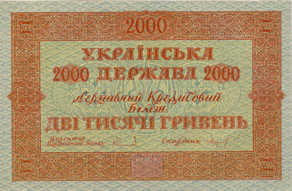 Design of two thousand hryvnias bill of the Ukrainian National Republic  (avers), 1918 - Gueorgui Narbout