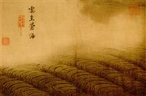 Water Album - Clouds Rising from the Green Sea - Ma Yuan