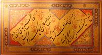 Calligraphic page - Mir Emad Hassani
