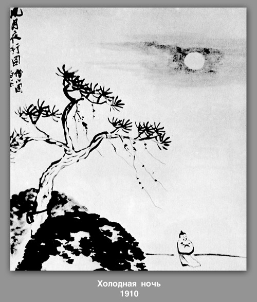Cold Night, 1910 - Qi Baishi