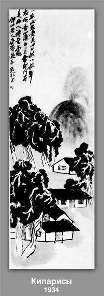 Cypresses, 1934 - Qi Baishi