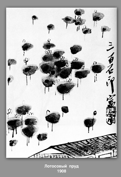 Lotus pond, 1908 - Qi Baishi