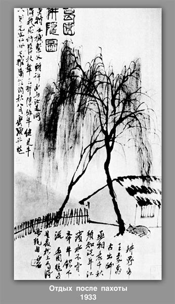 Rest after plowing, 1933 - Qi Baishi