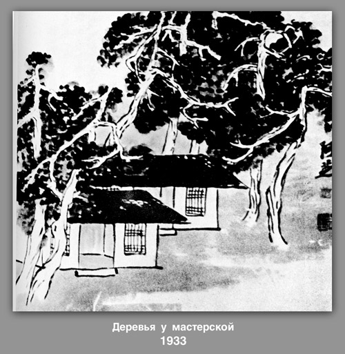 Trees in the studio, 1933 - Qi Baishi