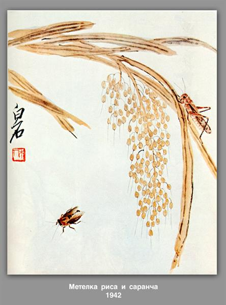 Whisk rice and grasshoppers - Qi Baishi