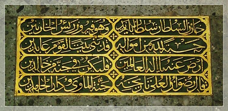 Epitaph - Sheikh Hamdullah