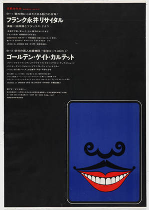 Smiling mouth with moustache, Recital at Kyoto Festival Hall, 1964 - Tadanori Yokoo