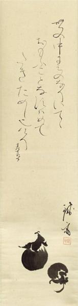 In this World, 1867 - Tomioka Tessai