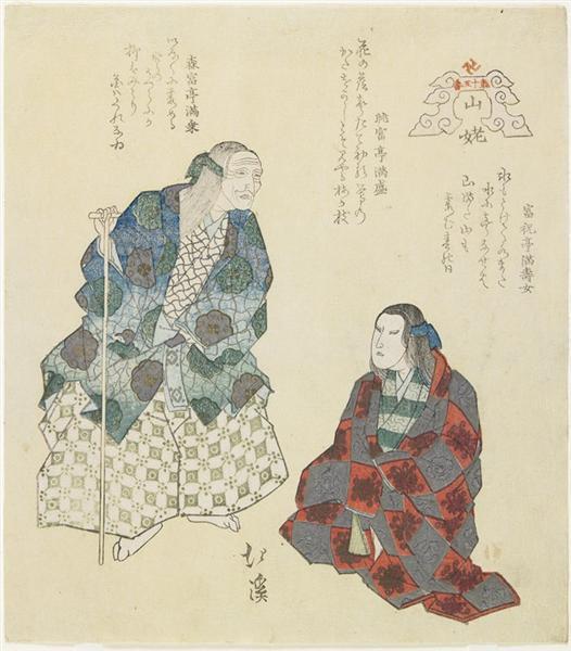 Mountain Witch, 1832 - Hokkei