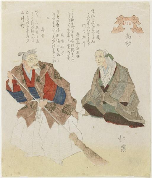 Takasago Beach, 1832 - Toyota Hokkei
