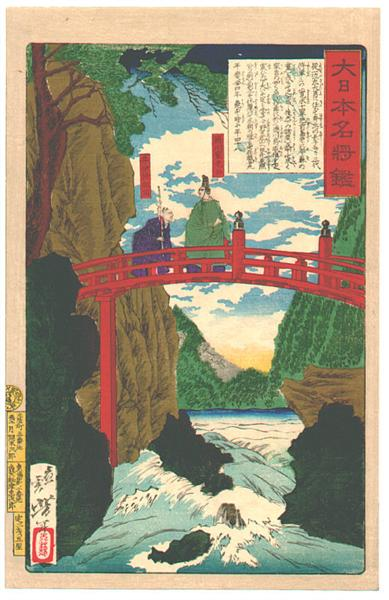 Tokugawa Iemitsu and Ii Naotaka in Nikko - 月岡芳年
