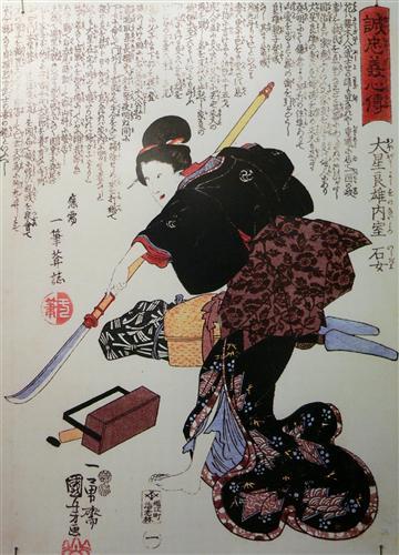 Ishi-jo, wife of Oboshi Yoshio, one of the loyal ronin - Utagawa Kuniyoshi