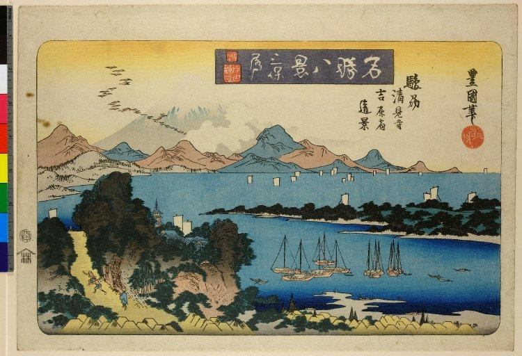Wild geese at Miho, Kiyomi Temple, Suruga, Yoshiwara, c.1830 - Utagawa Toyokuni II.